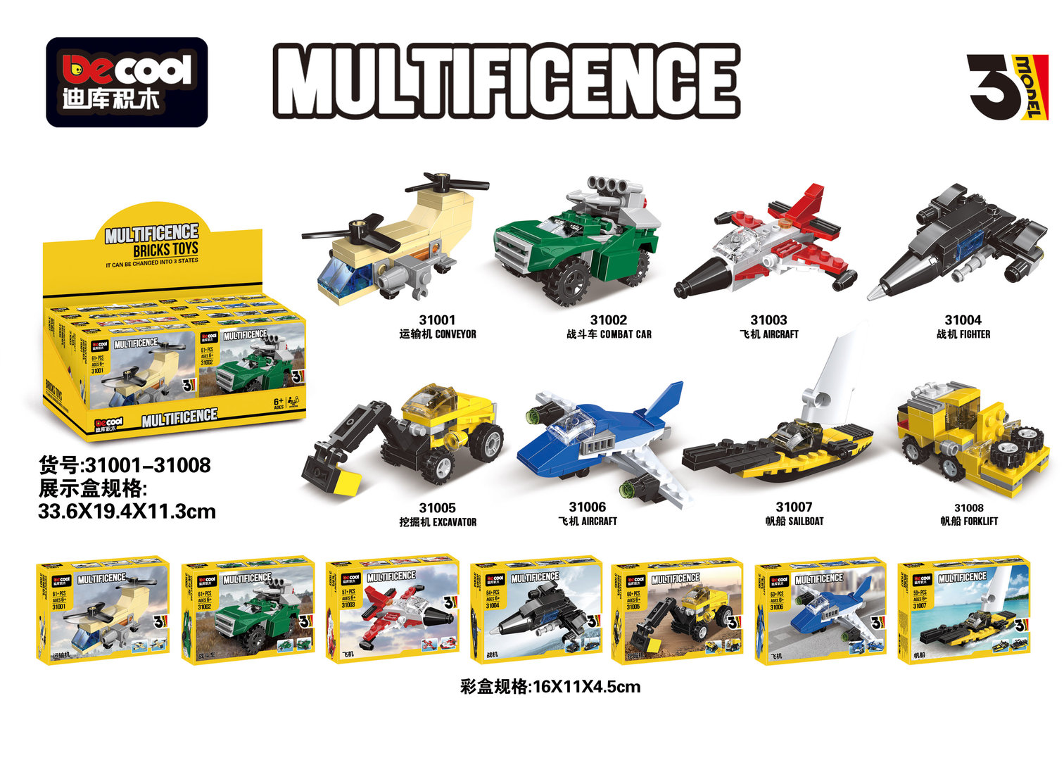 """DECOOL 31001-31008 Multificence """"Action Pack"""" 8in1 Set"""